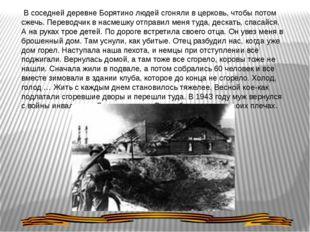В соседней деревне Борятино людей сгоняли в церковь, чтобы потом сжечь. Пере