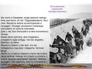 Воспоминания гавриковой зинаиды ивановны Мы жили в Кукаевке, когда пришли нем