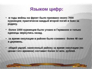 Языком цифр: в годы войны на фронт было призвано около 7000 куркинцев; практи
