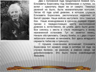 Два с половиной года продолжался боевой путь Елизаветы Борисовны под бомбежк