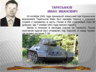 ТАРАТЫНОВ ИВАН ИВАНОВИЧ 16 октября 1941 года призывной комиссией при Куркинск