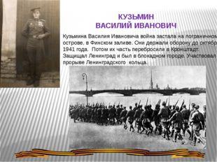 КУЗЬМИН ВАСИЛИЙ ИВАНОВИЧ Кузьмина Василия Ивановича война застала на погранич