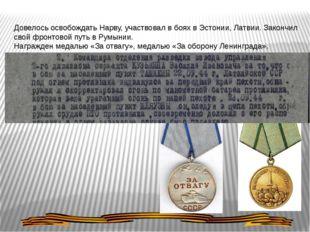 Довелось освобождать Нарву, участвовал в боях в Эстонии, Латвии. Закончил св