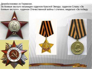 Демобилизован из Германии. За боевые заслуги награжден орденом Красной Звезд