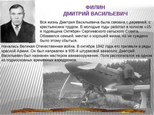 ФИЛИН ДМИТРИЙ ВАСИЛЬЕВИЧ Вся жизнь Дмитрия Васильевича была связана с деревне