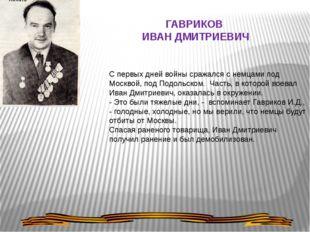 ГАВРИКОВ ИВАН ДМИТРИЕВИЧ С первых дней войны сражался с немцами под Москвой,