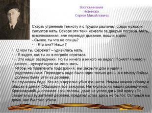 Воспоминания Новикова Сергея Михайловича О ком ты, Сережа? – удивилась мать.