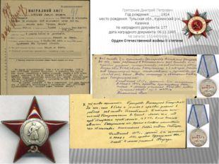 Григорьев Дмитрий Петрович Год рождения: __.__.1914 место рождения: Тульская