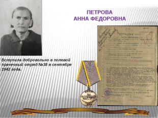 ПЕТРОВА АННА ФЕДОРОВНА Вступила добровольно в полевой прачечный отряд №38 в с
