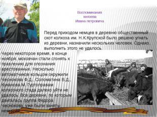 Воспоминания князева Ивана петровича Через некоторое время, в конце ноября, м