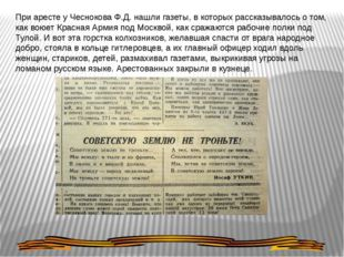 При аресте у Чеснокова Ф.Д. нашли газеты, в которых рассказывалось о том, ка