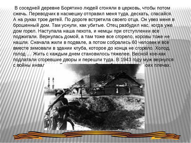 В соседней деревне Борятино людей сгоняли в церковь, чтобы потом сжечь. Пере...