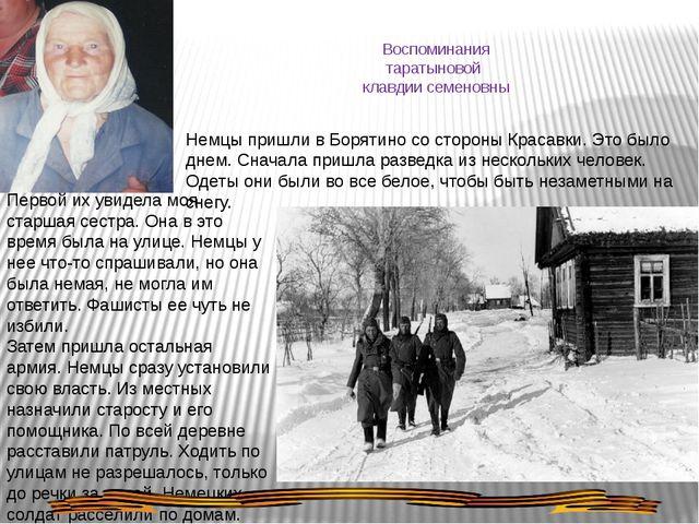 Воспоминания таратыновой клавдии семеновны Немцы пришли в Борятино со стороны...
