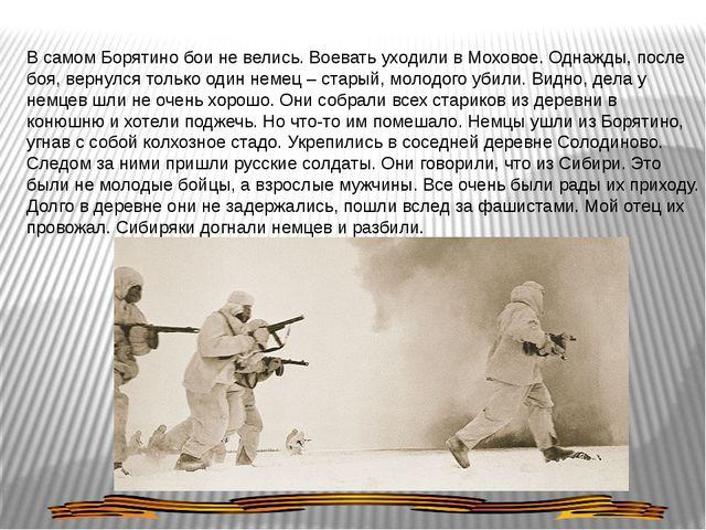 В самом Борятино бои не велись. Воевать уходили в Моховое. Однажды, после боя...