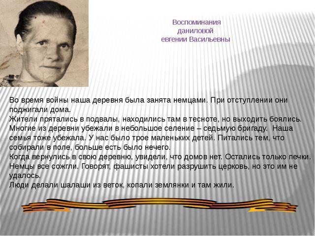 Воспоминания даниловой евгении Васильевны Во время войны наша деревня была за...