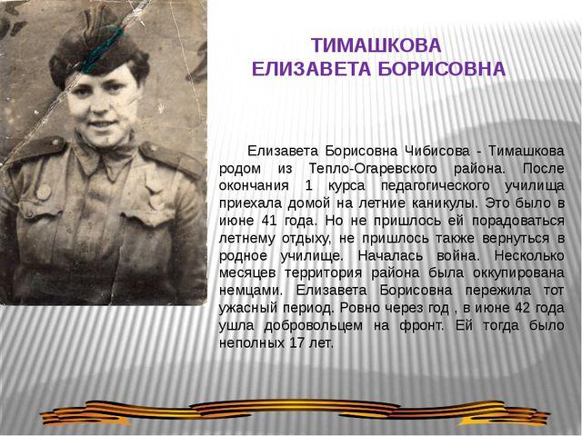 ТИМАШКОВА ЕЛИЗАВЕТА БОРИСОВНА Елизавета Борисовна Чибисова - Тимашкова родом...
