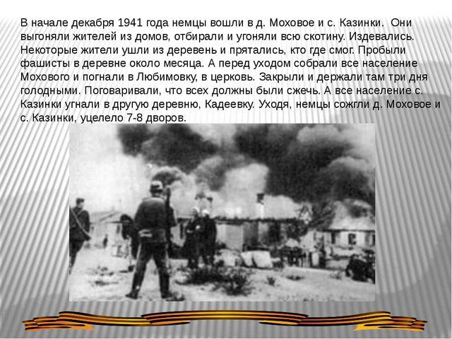 В начале декабря 1941 года немцы вошли в д. Моховое и с. Казинки. Они выгонял...
