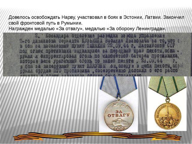 Довелось освобождать Нарву, участвовал в боях в Эстонии, Латвии. Закончил св...