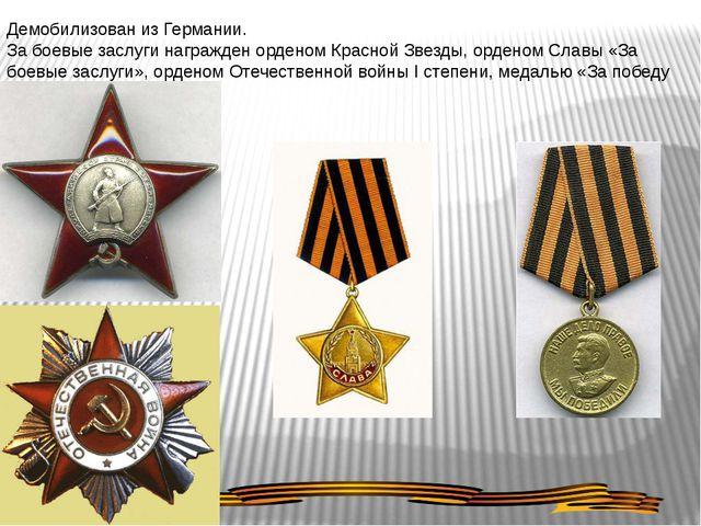 Демобилизован из Германии. За боевые заслуги награжден орденом Красной Звезд...