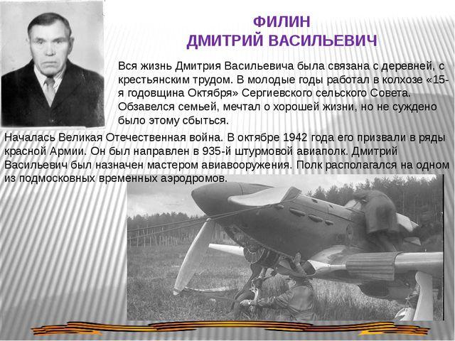 ФИЛИН ДМИТРИЙ ВАСИЛЬЕВИЧ Вся жизнь Дмитрия Васильевича была связана с деревне...