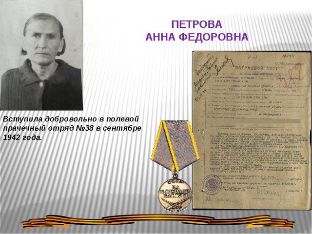 ПЕТРОВА АННА ФЕДОРОВНА Вступила добровольно в полевой прачечный отряд №38 в с...