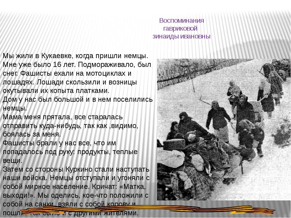 Воспоминания гавриковой зинаиды ивановны Мы жили в Кукаевке, когда пришли нем...