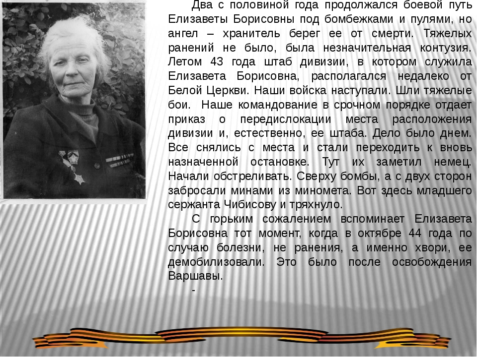 Два с половиной года продолжался боевой путь Елизаветы Борисовны под бомбежк...