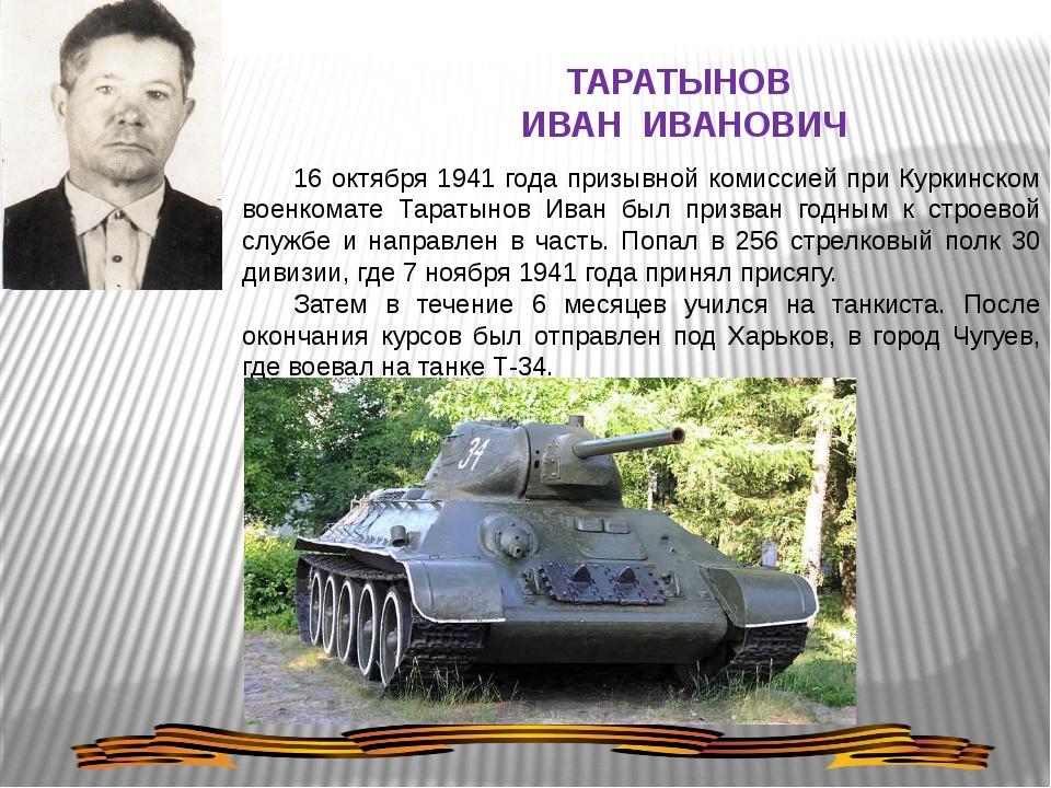 ТАРАТЫНОВ ИВАН ИВАНОВИЧ 16 октября 1941 года призывной комиссией при Куркинск...