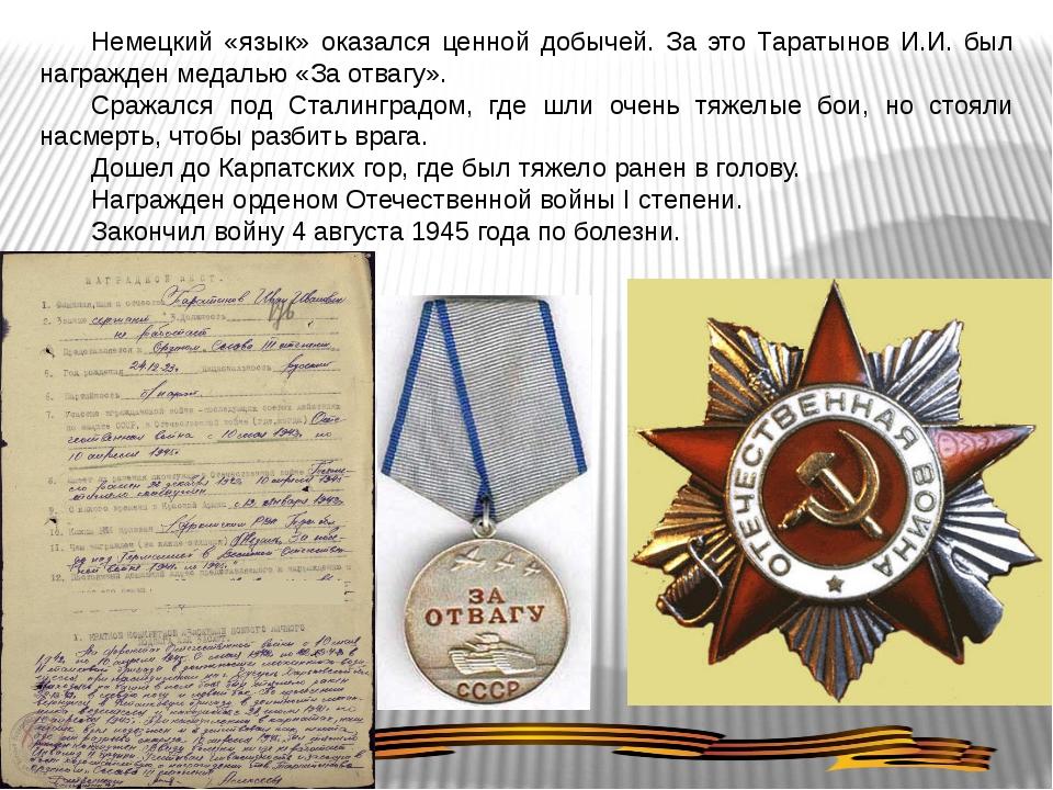 Немецкий «язык» оказался ценной добычей. За это Таратынов И.И. был награжден...