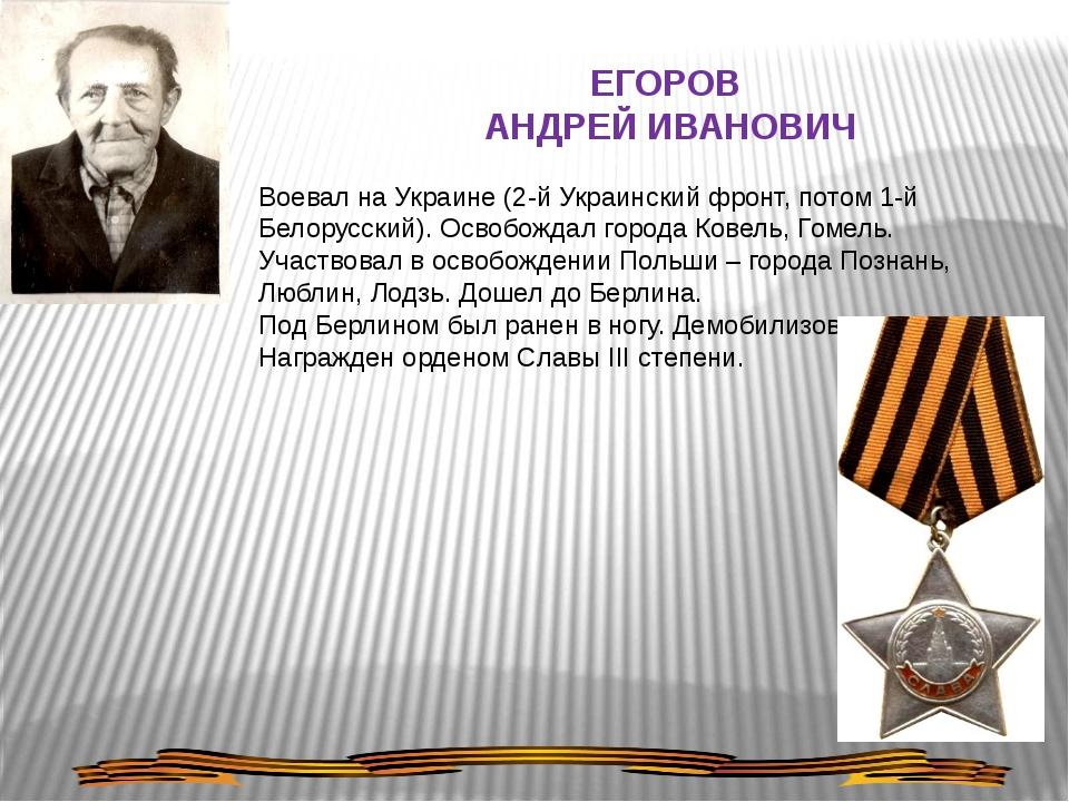 ЕГОРОВ АНДРЕЙ ИВАНОВИЧ Воевал на Украине (2-й Украинский фронт, потом 1-й Бел...