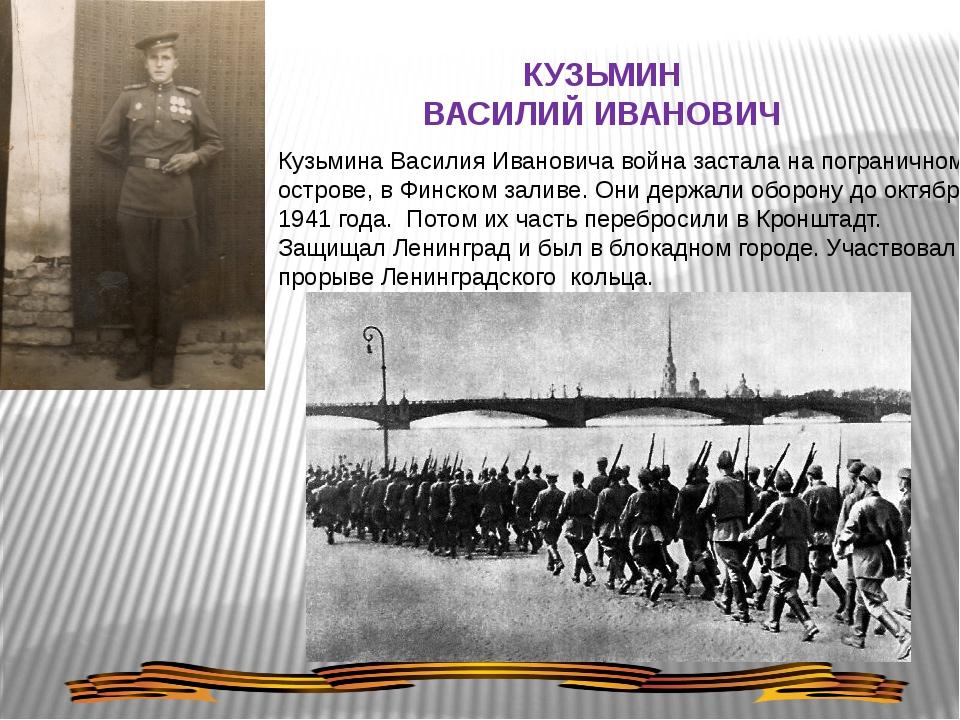КУЗЬМИН ВАСИЛИЙ ИВАНОВИЧ Кузьмина Василия Ивановича война застала на погранич...
