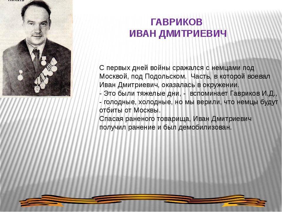 ГАВРИКОВ ИВАН ДМИТРИЕВИЧ С первых дней войны сражался с немцами под Москвой,...
