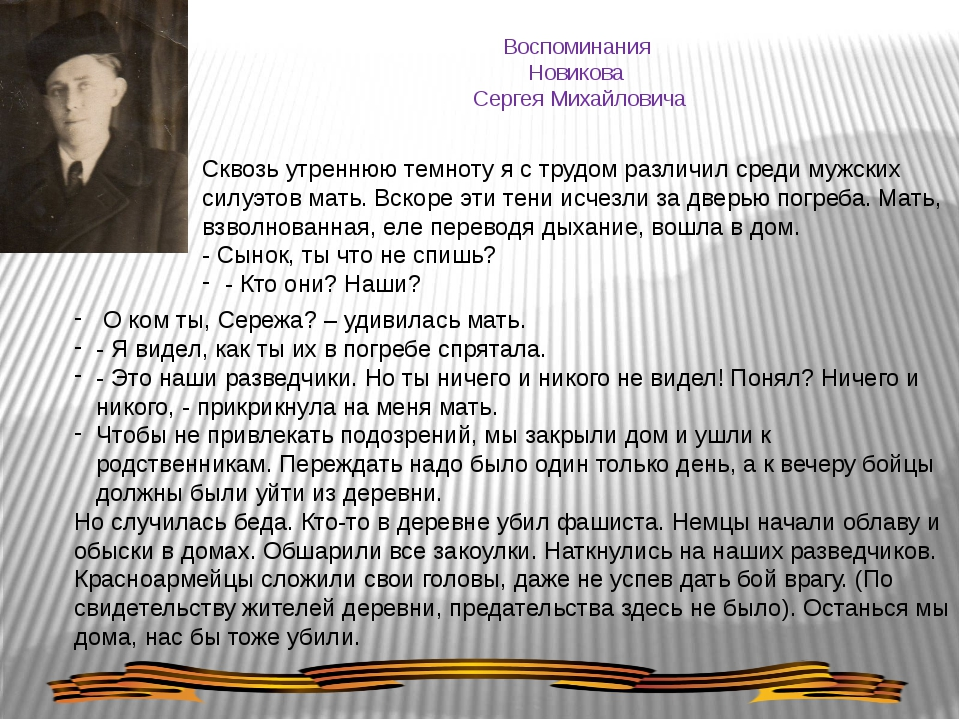 Воспоминания Новикова Сергея Михайловича О ком ты, Сережа? – удивилась мать....