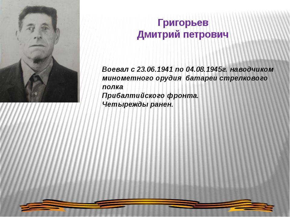 Григорьев Дмитрий петрович Воевал с 23.06.1941 по 04.08.1945г. наводчиком мин...