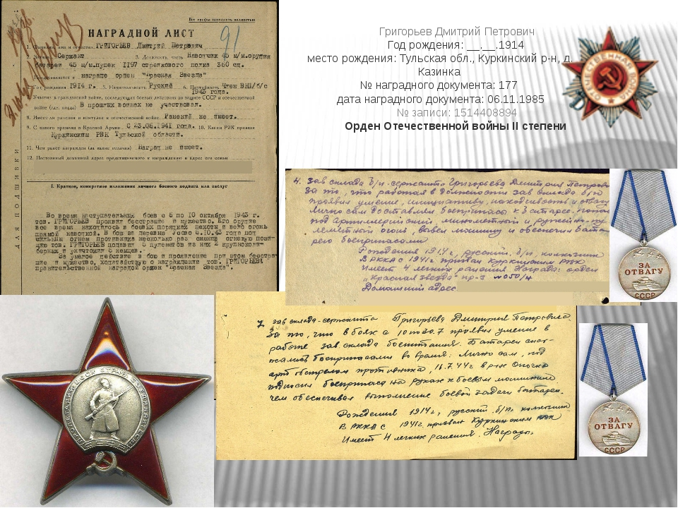 Григорьев Дмитрий Петрович Год рождения: __.__.1914 место рождения: Тульская...