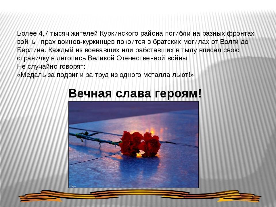 Более 4,7 тысяч жителей Куркинского района погибли на разных фронтах войны, п...