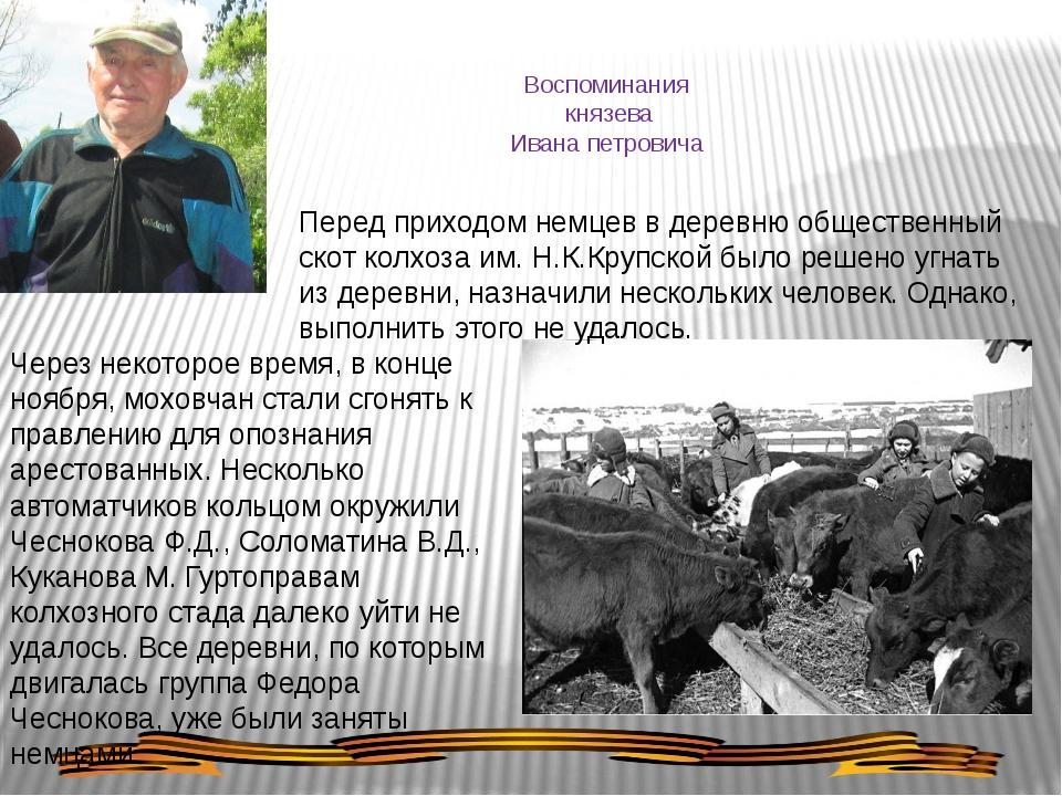 Воспоминания князева Ивана петровича Через некоторое время, в конце ноября, м...