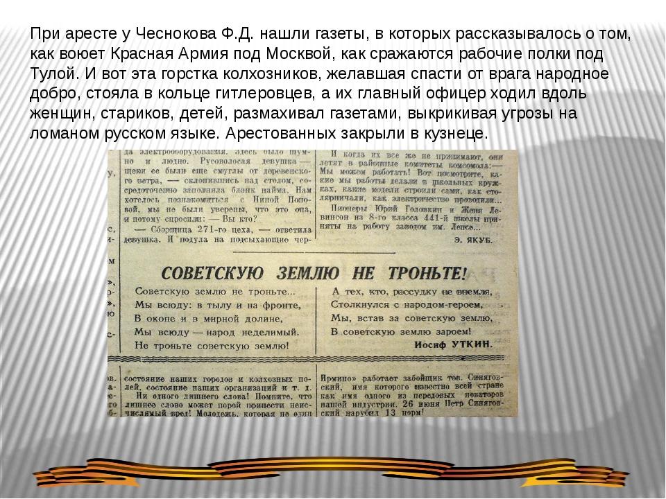 При аресте у Чеснокова Ф.Д. нашли газеты, в которых рассказывалось о том, ка...