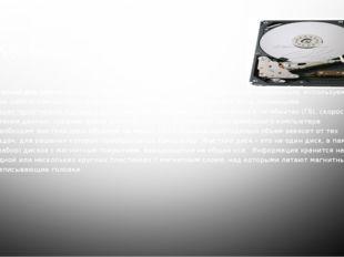 Жесткий диск Жесткий диск (винчестер, HDD) – предназначен для постоянного хра