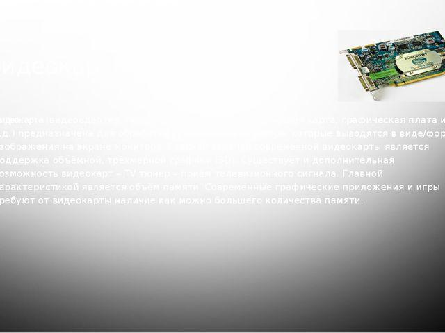 Видеокарта Видеокарта(видеоадаптер,графический адаптер, графическая карта,...