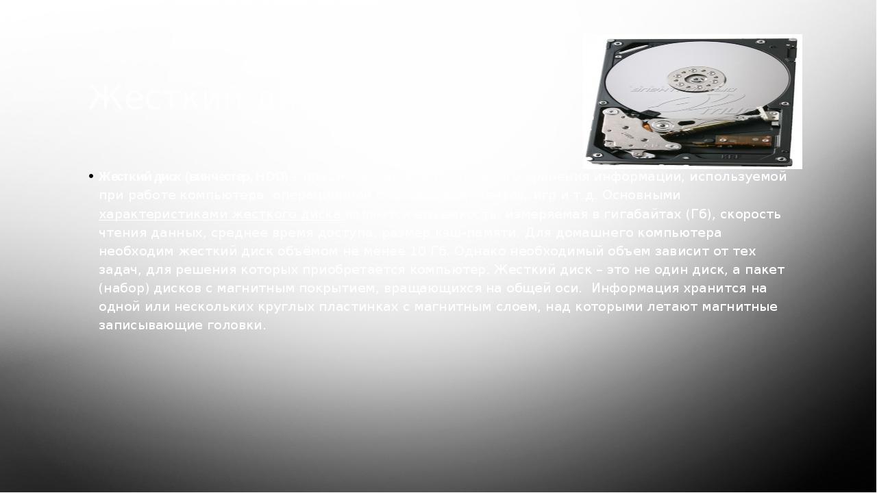 Жесткий диск Жесткий диск (винчестер, HDD) – предназначен для постоянного хра...