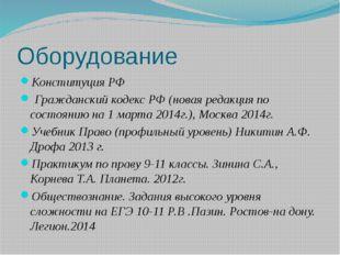 Оборудование Конституция РФ Гражданский кодекс РФ (новая редакция по состояни