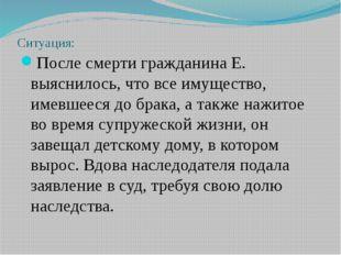 Ситуация: После смерти гражданина Е. выяснилось, что все имущество, имевшееся