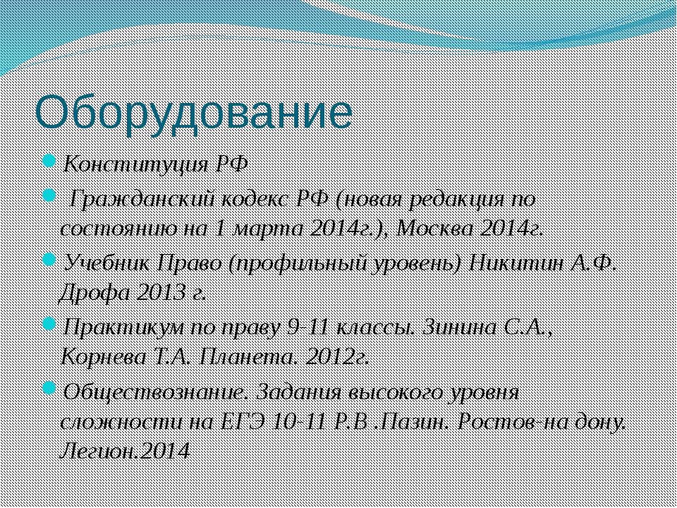 Оборудование Конституция РФ Гражданский кодекс РФ (новая редакция по состояни...