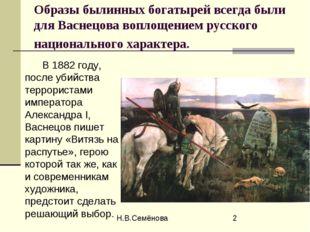 Образы былинных богатырей всегда были для Васнецова воплощением русского наци
