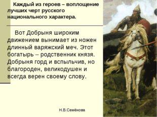 Каждый из героев – воплощение лучших черт русского национального характера.