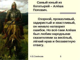 Самый юный из богатырей – Алёша Попович. Озорной, проказливый, задиристый и