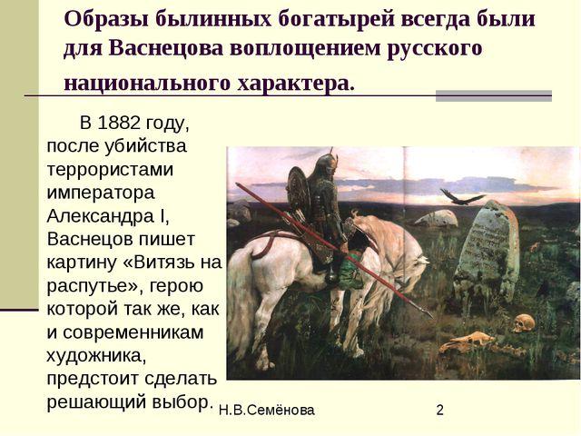 Образы былинных богатырей всегда были для Васнецова воплощением русского наци...