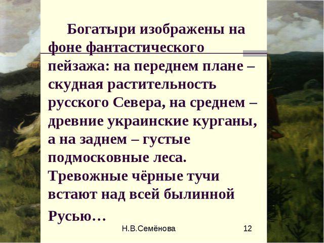 Богатыри изображены на фоне фантастического пейзажа: на переднем плане – ску...
