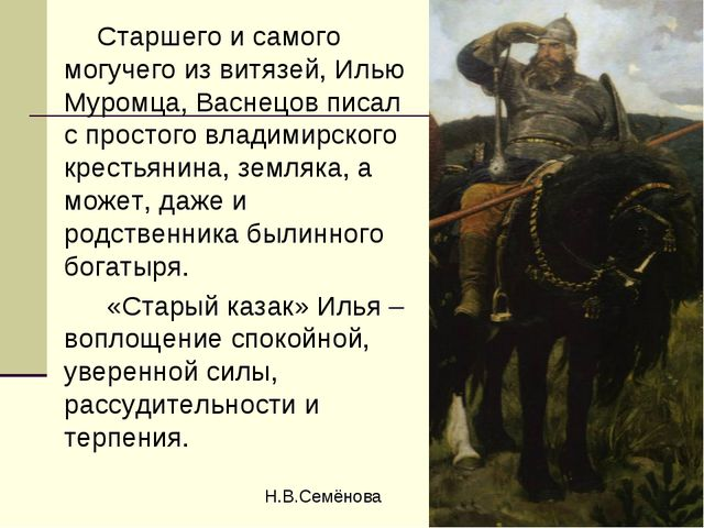 Старшего и самого могучего из витязей, Илью Муромца, Васнецов писал с просто...